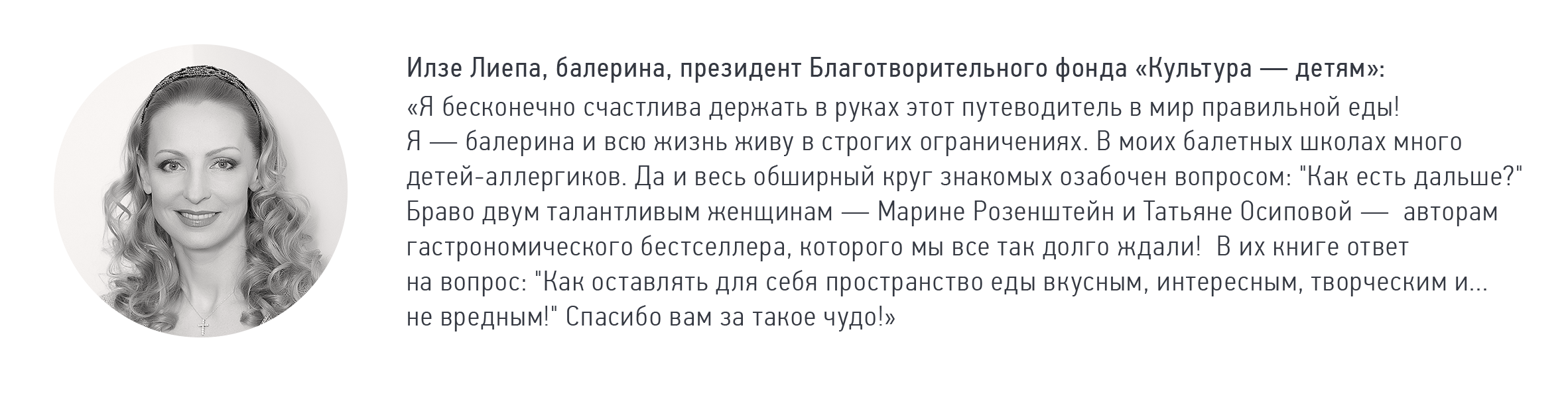 Ильза